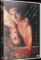 Опасное прикосновение (1994)