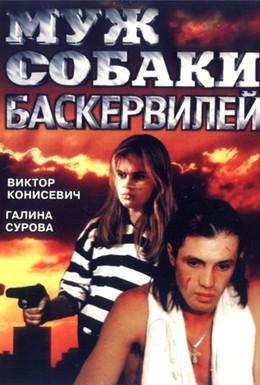 Постер фильма Муж собаки Баскервилей (1990)