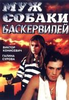 Муж собаки Баскервилей (1990)