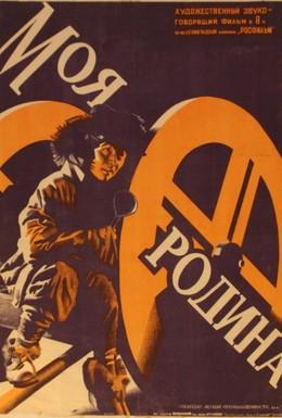 Постер фильма Моя Родина (1932)