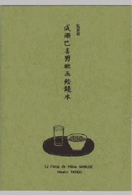Постер фильма Лавина (1937)