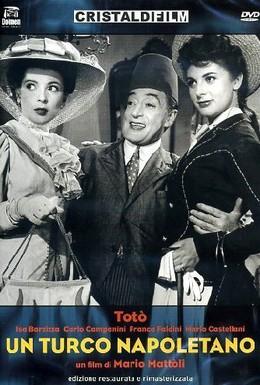 Постер фильма Турок неаполитанец (1953)