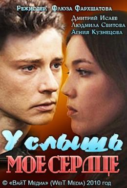 Постер фильма Услышь мое сердце (2010)