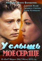 Услышь мое сердце (2010)