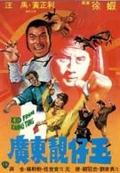 Парень из Квантунга (1982)