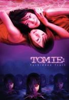 Томие (1999)