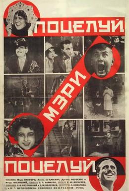 Постер фильма Поцелуй Мэри Пикфорд (1927)
