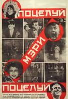 Поцелуй Мэри Пикфорд (1927)