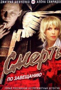 Постер фильма Смерть по завещанию (2006)