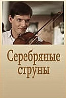 Постер фильма Серебряные струны (1987)