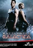 Звездный крейсер Галактика (2005)