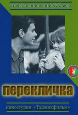 Постер фильма Перекличка (1966)