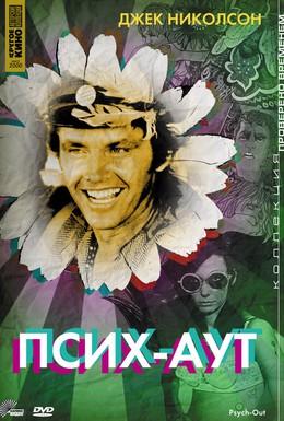 Постер фильма Псих – Аут (1968)