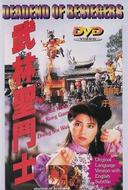 Постер фильма Смертельная осада (1992)