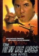 Большой босс 2 (1997)