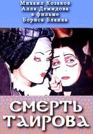 Смерть Таирова (2004)
