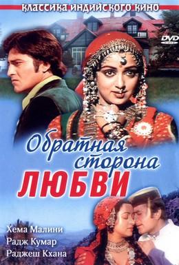 Постер фильма Обратная сторона любви (1981)