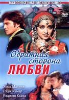Обратная сторона любви (1981)