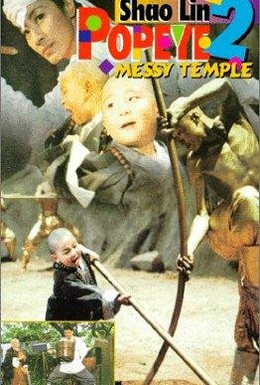 Постер фильма Попай в монастыре Шаолинь 2: Безобразия в монастыре (1994)