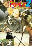 Попай в монастыре Шаолинь 2: Безобразия в монастыре (1994)