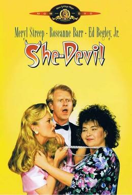 Постер фильма Дьяволица (1989)