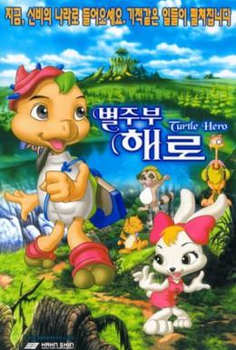Постер фильма Черепашка-герой (2001)