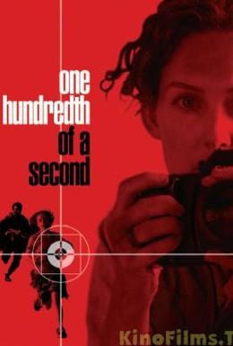 Постер фильма Одна сотая секунды (2006)