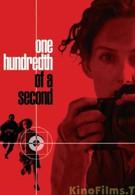 Одна сотая секунды (2006)