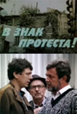 Постер фильма В знак протеста! (1989)