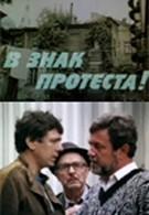 В знак протеста! (1989)
