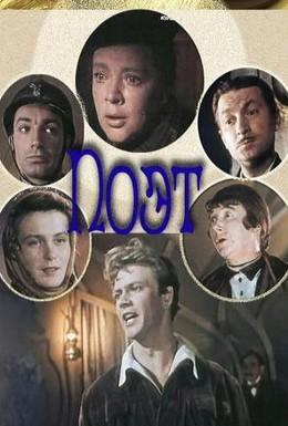 Постер фильма Поэт (1956)