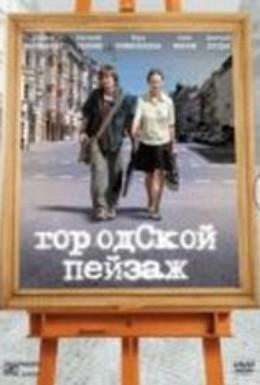 Постер фильма Городской пейзаж (2007)
