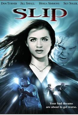 Постер фильма Дыхание смерти (2006)