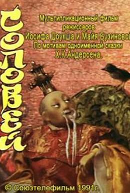 Постер фильма Соловей (1991)