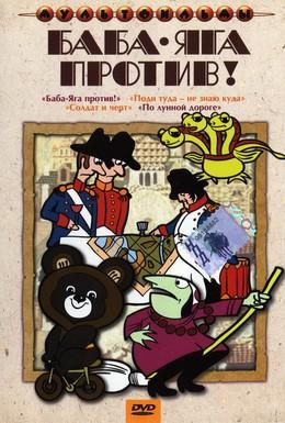 Постер фильма Баба Яга против! (1979)
