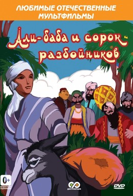Постер фильма Али-баба и сорок разбойников (1959)
