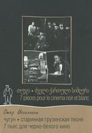 Старинная грузинская песня (1969)