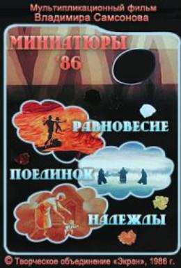 Постер фильма Миниатюры 86 (1986)