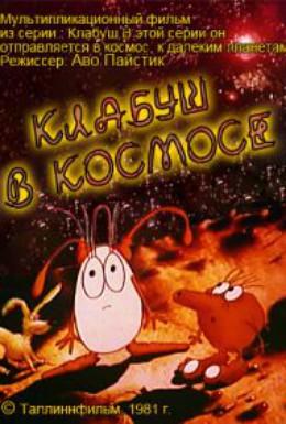 Постер фильма Клабуш в космосе (1981)