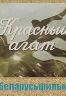 Красный агат (1973)