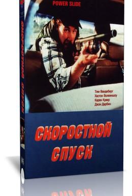 Постер фильма Скоростной спуск (1990)