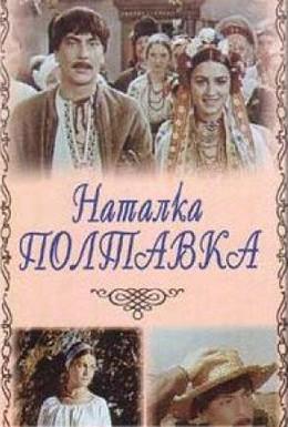 Постер фильма Наталка Полтавка (1978)