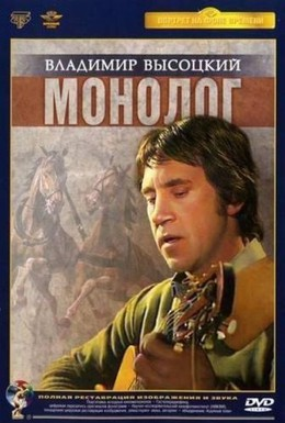 Постер фильма Владимир Высоцкий. Монолог (1987)