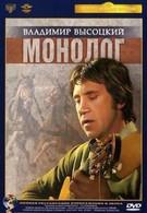 Владимир Высоцкий. Монолог (1987)