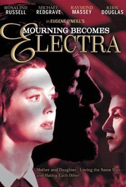 Постер фильма Траур к лицу Электре (1947)