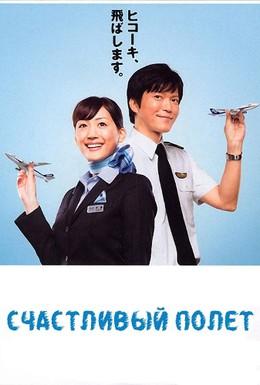 Постер фильма Счастливый полет (2008)