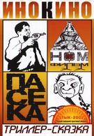 Пасека (2002)