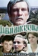 Далекий голос кукушки (1985)
