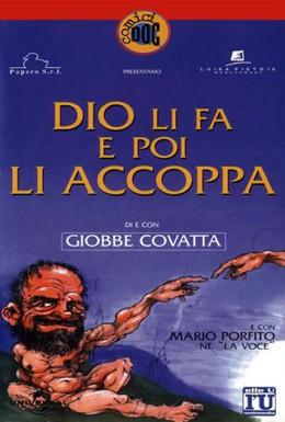 Постер фильма Бог их создаёт, а потом спаривает (1982)