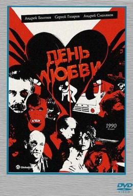 Постер фильма День любви (1990)